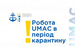 UMAC продовжує здійснювати адміністрування арбітражних справ
