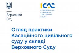 Огляд практики Касаційного цивільного суду у складі Верховного Суду