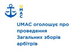The UMAC announces the holding of the General Meeting of Arbitrators