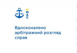 Зміни, які були внесені до Регламентів МАК при ТПП України