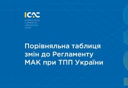 Порівняльна таблиця змін до Регламенту Морської арбітражної комісії при ТПП України