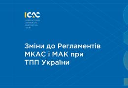 ТПП України затвердила зміни до Регламентів МКАС і МАК при ТПП України